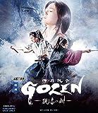 映画「GOZEN-純恋の剣-」[Blu-ray/ブルーレイ]