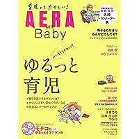 【AERA with Baby】スペシャル保存版 ゆるっと育児 (AERAムック)