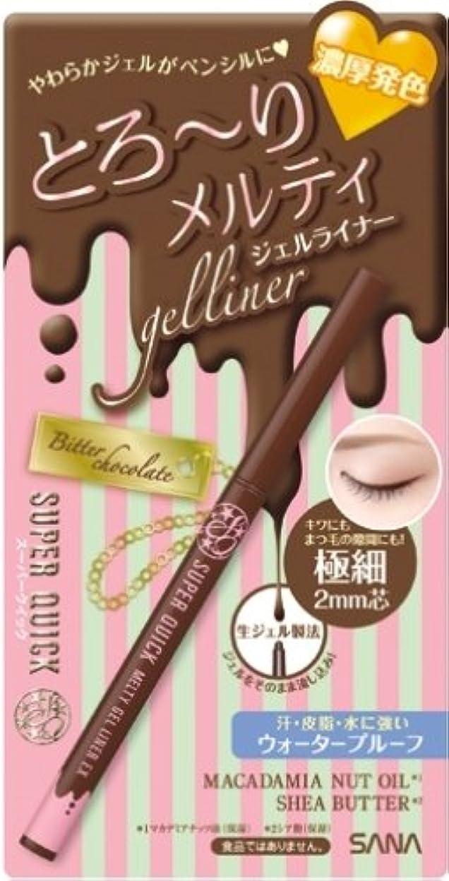 スーパークイック メルティジェルライナーEX 02 ビターチョコレート