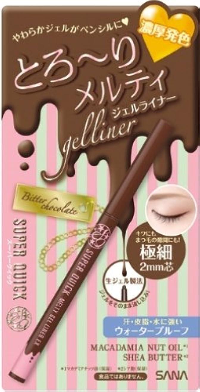 に話す反逆怖がらせるスーパークイック メルティジェルライナーEX 02 ビターチョコレート