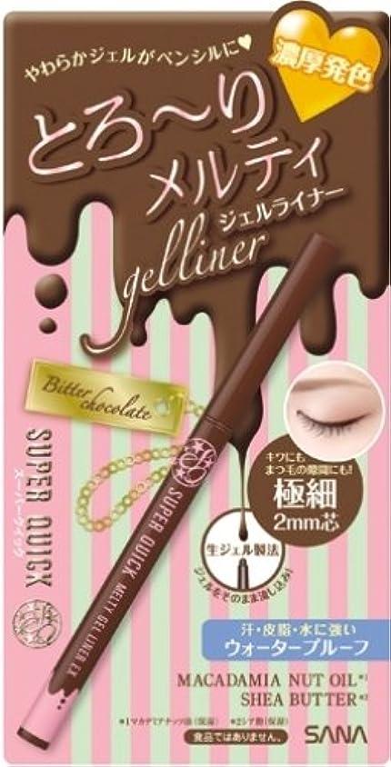 つかの間商品ツーリストスーパークイック メルティジェルライナーEX 02 ビターチョコレート