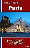 海外ひとり旅 パリ ルーヴル美術館~美術館めぐり 実際に役立ったモノ&フランス語会話 (空白書房)