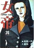 女帝 20 (芳文社コミックス)