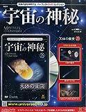 宇宙の神秘全国版(25) 2015年 8/26 号 [雑誌]