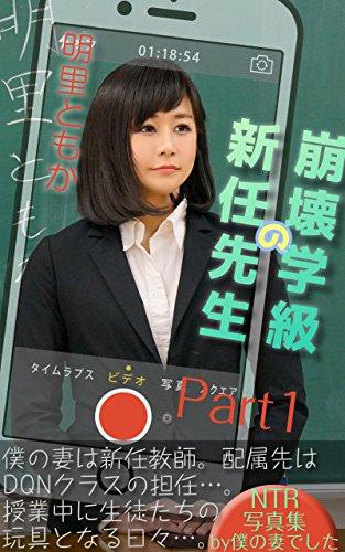 明里ともか 崩壊学級の新任先生 Part.1 thumbnail