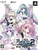 アガレスト戦記2(限定版) - PS3