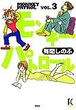モンキー・パトロール VOL.3 (FEEL COMICS)