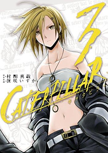 キャタピラー 3巻 (デジタル版ヤングガンガンコミックス)