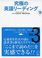 CD付 究極の英語リーディングVol. 3