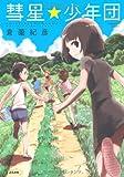 彗星★少年団 (ぶんか社コミックス)