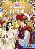 プリンセスウエディング絵本 白雪姫 (ディズニーゴールド絵本)