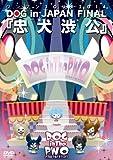 'ワンマンTOUR 2014 DOG in JAPAN FINAL『忠犬渋公』 (初回限定超特盛盤) [DVD]