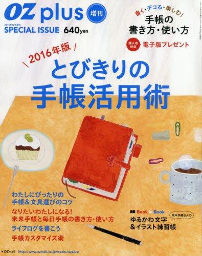 とびきりの手帳活用術 2015年 12 月号 [雑誌]: OZ plus(オズプラス) 増刊の詳細を見る