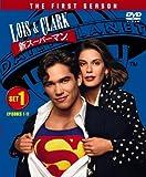 LOIS&CLARK/新スーパーマン〈ファースト〉セット1[DVD]