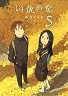 14歳の恋 第5巻