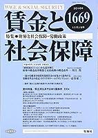 賃金と社会保障 2016年 11/10 号 [雑誌]