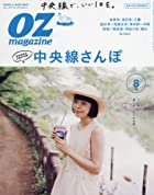 OZmagazine(オズマガジン) 2017年 08 月号