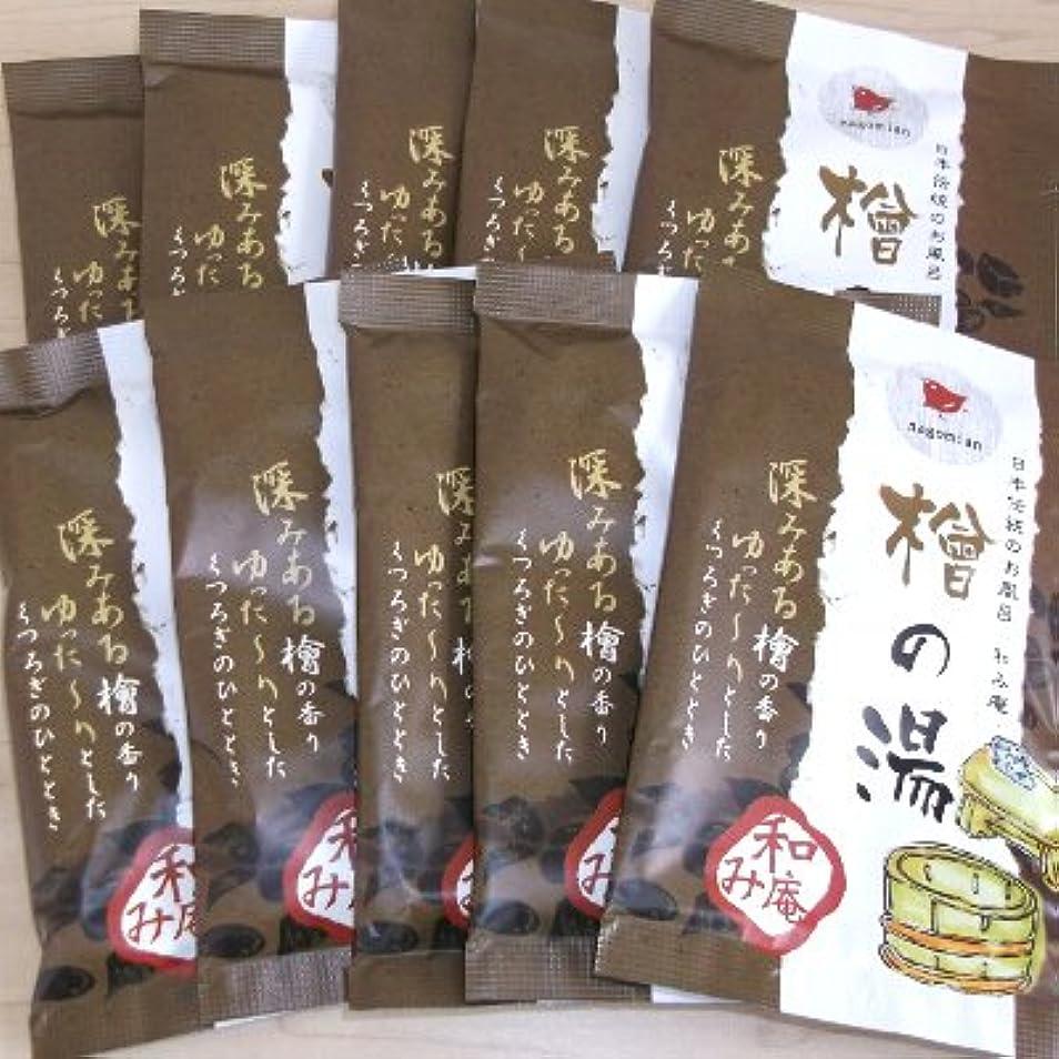 首謀者親密なブラインド和み庵 檜の湯 10包セット