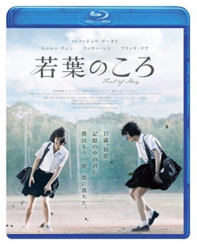 若葉のころ [Blu-ray]
