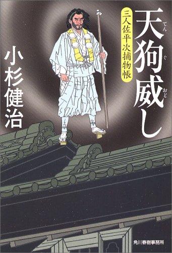 天狗威し―三人佐平次捕物帳 (時代小説文庫)の詳細を見る