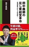 田中義剛の足し算経営革命-北海道発 大ヒット...