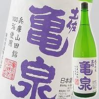 【清酒】亀泉酒造 純米吟醸 山田錦 1800ml