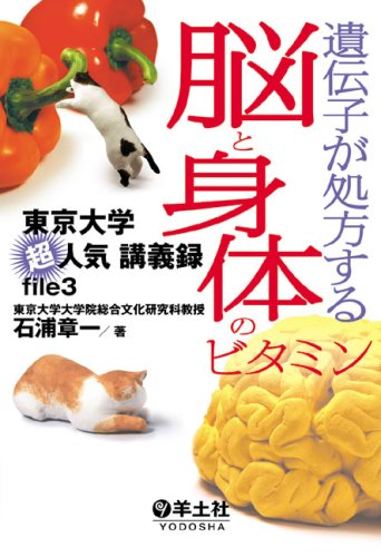 遺伝子が処方する脳と身体のビタミン―東京大学超人気講義録file 3の詳細を見る