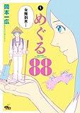 めぐる88 (1)<めぐる88> (電撃ジャパンコミックス)