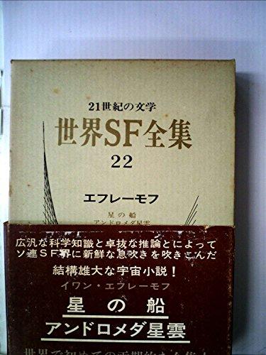 世界SF全集〈第22巻〉エフレーモフ (1969年)の詳細を見る