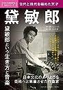 日本の音楽家を知るシリーズ 黛敏郎