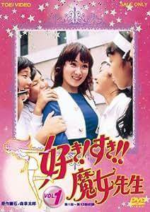 好き!すき!!魔女先生VOL1 [DVD]