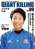 GIANT KILLING Jリーグ50選手スペシャルコラボ(9) (モーニングコミックス)