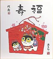 吉岡浩太郎 干支色紙:戌『絵馬』版画色紙絵