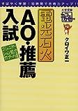電光石火AO・推薦入試―コミュニケーション能力アップへの道 (大学受験ココでカセぐ!!)