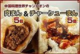『皇朝』肉まん5個・チャーシューまん5個セット