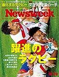 Newsweek (ニューズウィーク日本版) 2019年10/29号[躍進のラグビー]