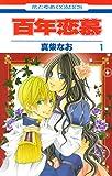 百年恋慕 1 (花とゆめコミックス)