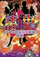 椿鬼 2 -イケメン総長最愛最強の暁姫- (ピンキー文庫)