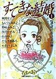 すてきな結婚 / 風間 宏子 のシリーズ情報を見る