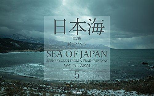 日本海 5: 車窓 写真集