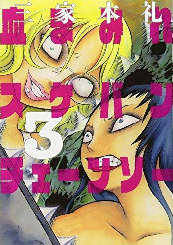 血まみれスケバンチェーンソー 3 (ビームコミックス)の詳細を見る