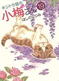 キジトラ猫の小梅さん コミック 1-19巻セット