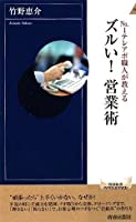 No.1テレアポ職人が教える ズルい!営業術 (青春新書INTELLIGENCE)