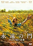 永遠の門 ゴッホの見た未来[DVD]