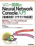 ソニー開発のNeural Network Console入門【増補改訂・クラウド対応版】--数式なし、コーディングなしのディープラーニング