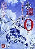 永遠の0 上 (SPコミックス SPポケットワイド)