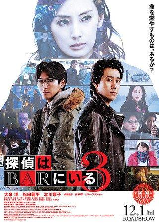 【映画パンフレット】  探偵はBARにいる3