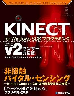 [中村薫, 杉浦司, 高田智広, 上田智章]のKINECT for Windows SDKプログラミング Kinect for Windows v2センサー対応版