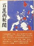 百万両秘聞 (1977年)