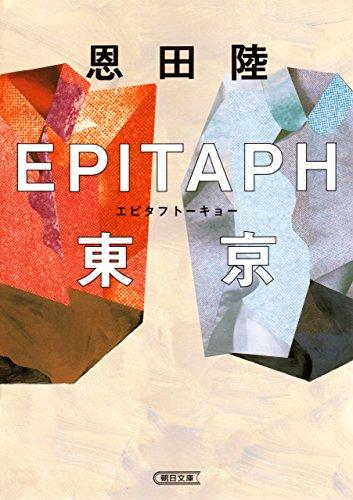 [画像:EPITAPH東京 (朝日文庫)]